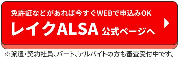 レイクALSA公式サイトページへ