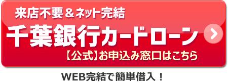 千葉銀行カードローン公式サイトへ